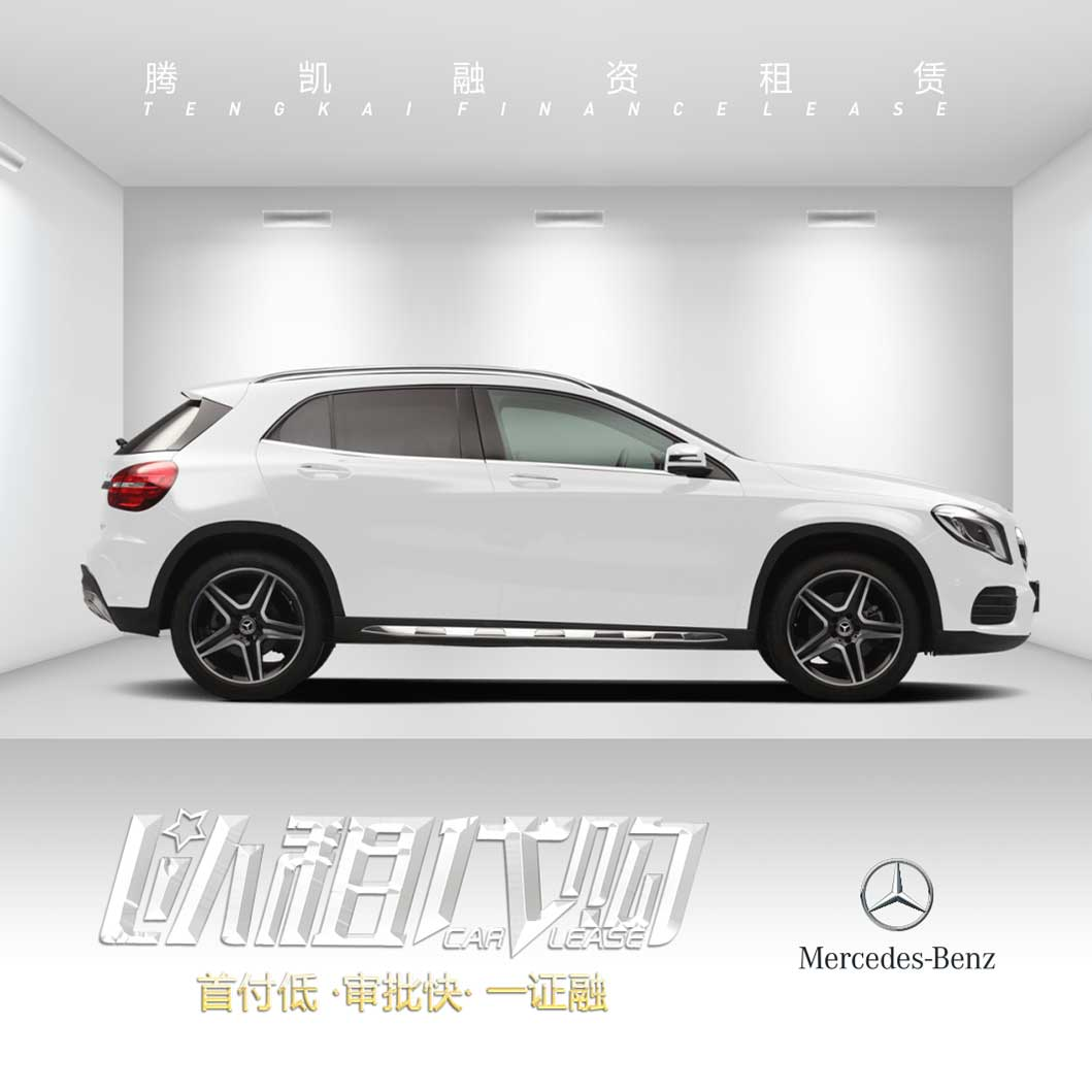 奔驰-GLA200·动感型