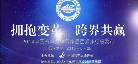 2014年度中国汽车经销商集团百强即将发布_乐虎国际手机平台乐虎国际官网网站乐虎国际手机平台