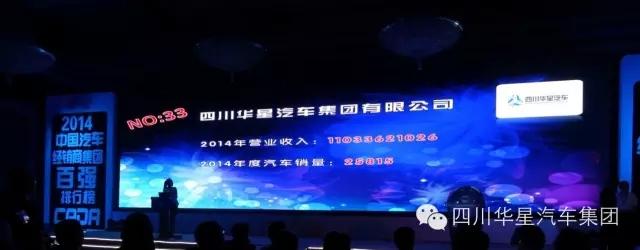 2014年度中国汽车经销商集团百强排行榜正式发布_乐虎国际手机平台乐虎国际官网网站乐虎国际手机平台